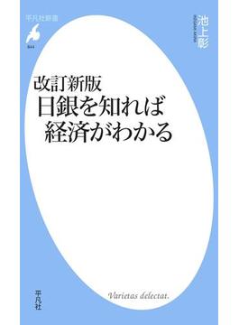 改訂新版 日銀を知れば経済がわかる(平凡社新書)