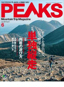 PEAKS 2017年6月号 No.91