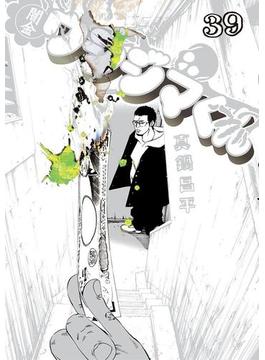 闇金ウシジマくん 39(ビッグコミックス)