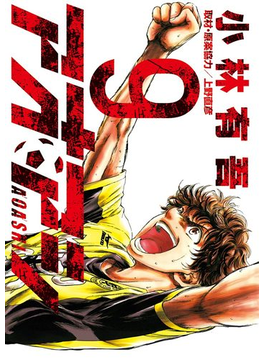 アオアシ 9(ビッグコミックス)