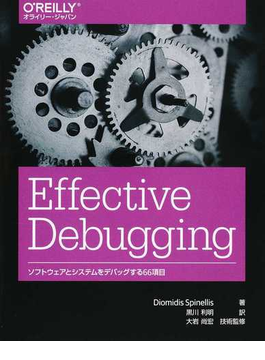 Effective Debugging ソフトウェアとシステムをデバッグする66項目