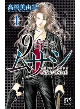 【1-5セット】9番目のムサシ サイレント ブラック(ボニータコミックス)