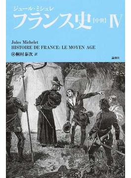 フランス史〈中世〉 4