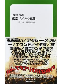 1985−1991東京バブルの正体