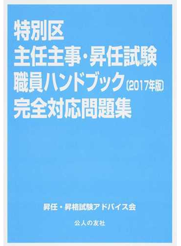 特別区主任主事・昇任試験職員ハンドブック完全対応問題集 2017年版