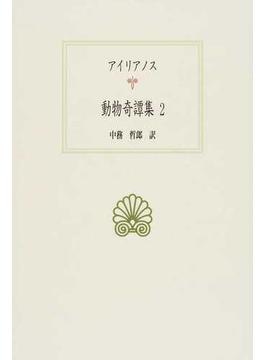 動物奇譚集 2(西洋古典叢書)