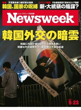 ニューズウィーク日本版 2017年 5/23号(ニューズウィーク)