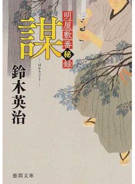 謀 明屋敷番秘録(徳間文庫)