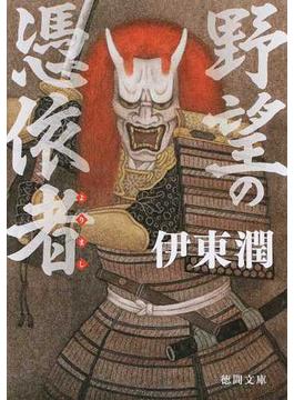野望の憑依者(徳間文庫)