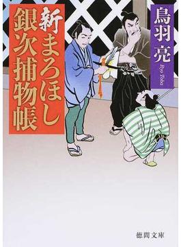 新まろほし銀次捕物帳(徳間文庫)