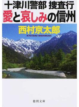 十津川警部捜査行 愛と哀しみの信州(徳間文庫)