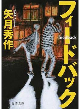 フィードバック(徳間文庫)