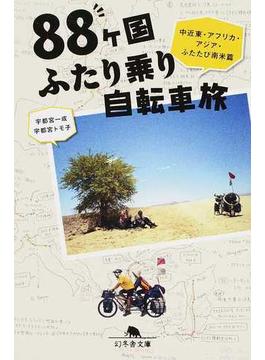 88ケ国ふたり乗り自転車旅 中近東・アフリカ・アジア・ふたたび南米篇(幻冬舎文庫)