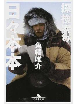 探検家の日々本本(幻冬舎文庫)