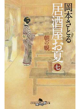 居酒屋お夏 7 朝の蜆(幻冬舎時代小説文庫)