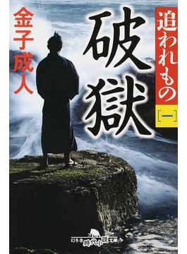 破獄(幻冬舎時代小説文庫)