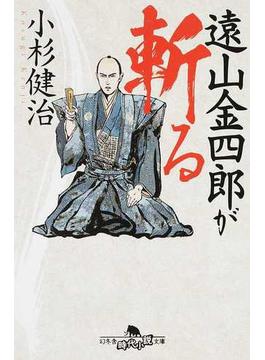 遠山金四郎が斬る(幻冬舎時代小説文庫)