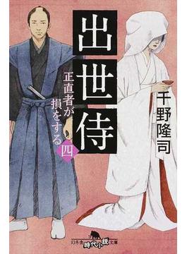 出世侍 4 正直者が損をする(幻冬舎時代小説文庫)