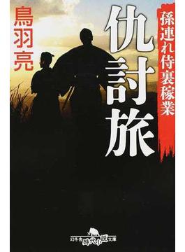 仇討旅 孫連れ侍裏稼業(幻冬舎時代小説文庫)