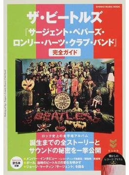 ザ・ビートルズ『サージェント・ペパーズ・ロンリー・ハーツ・クラブ・バンド』完全ガイド(SHINKO MUSIC MOOK)