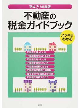 スッキリわかる不動産の税金ガイドブック 平成29年度版