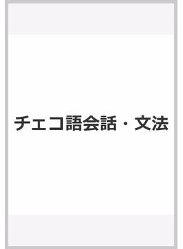 チェコ語会話・文法の通販/カテ...