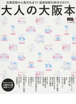 大人の大阪本 古典芸能から食文化まで!温故知新の街歩きガイド。(エルマガMOOK)