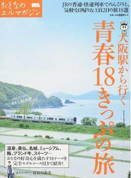 大阪駅から行く青春18きっぷの旅 JRの普通・快速列車でのんびりと、気軽な日帰り&1泊2日の旅18選(エルマガMOOK)