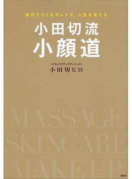 小田切流小顔道 自分でつくるキレイで、人生を変える(講談社の実用BOOK)