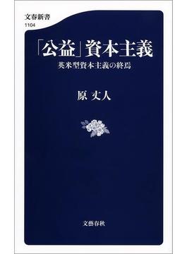 「公益」資本主義(文春新書)