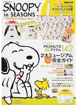SNOOPY in SEASONS PEANUTS Happy Days(学研MOOK)
