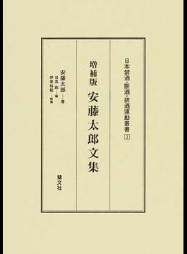 安藤太郎文集 増補版
