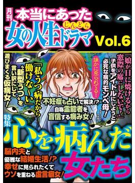 【6-10セット】本当にあった女の人生ドラマ