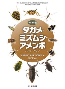 タガメ・ミズムシ・アメンボハンドブック