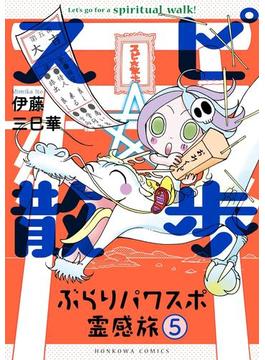 スピ☆散歩 ぶらりパワスポ霊感旅 5巻(HONKOWAコミックス)