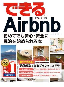 できるAirbnb エアビーアンドビー 初めてでも安心・安全に民泊を始められる本(できるシリーズ)