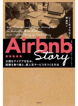 【期間限定価格】Airbnb Story