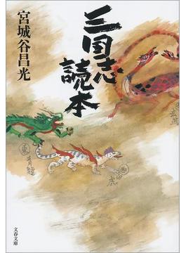 三国志読本(文春文庫)