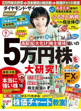 ダイヤモンドZAi (ザイ) 2017年7月号 [雑誌]