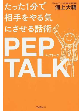 たった1分で相手をやる気にさせる話術PEP TALK