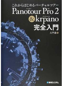 これからはじめるバーチャルツアーPanotour Pro 2 & krpano完全入門