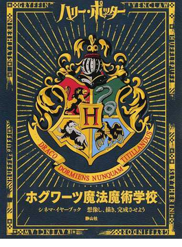 ハリー・ポッター ホグワーツ魔法魔術学校シネマ・イヤーブック 想像し、描き、完成させよう