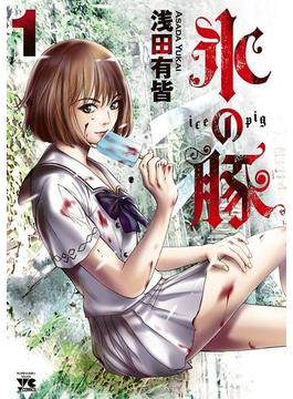 【全1-5セット】氷の豚(ヤングチャンピオン・コミックス)