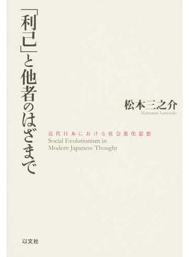 「利己」と他者のはざまで 近代日本における社会進化思想