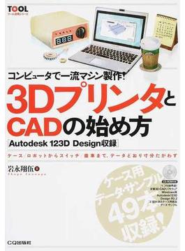 コンピュータで一流マシン製作!3DプリンタとCADの始め方 ケース/ロボットからスイッチ/歯車まで,データどおり寸分たがわず