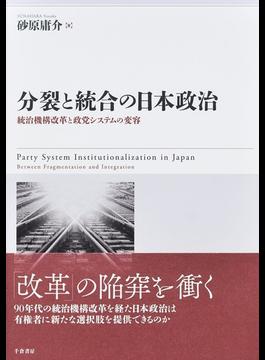 分裂と統合の日本政治 統治機構改革と政党システムの変容