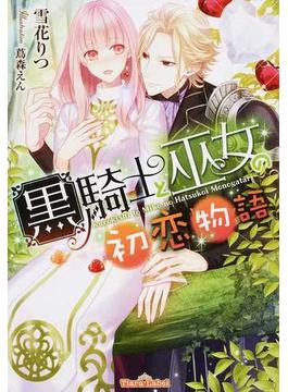 黒騎士と巫女の初恋物語(ティアラ文庫)