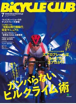 BiCYCLE CLUB 2017年7月号 No.387