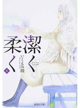 潔く柔く 6(集英社文庫コミック版)