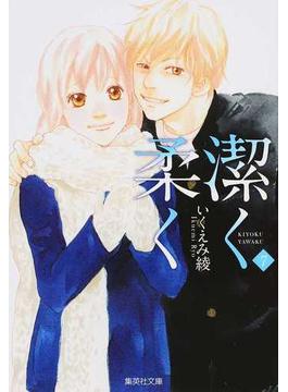 潔く柔く 7(集英社文庫コミック版)